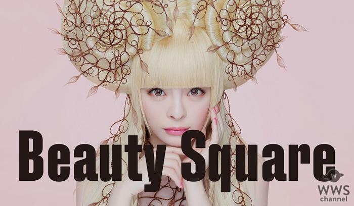 きゃりーぱみゅぱみゅ、原宿「Beauty Square」のアンバサダーに就任