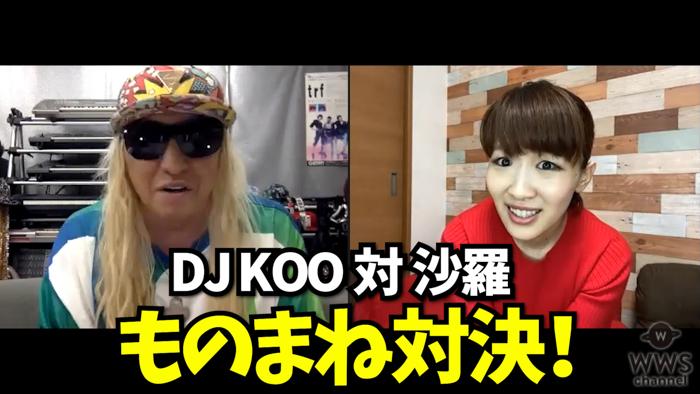 DJ KOO、モノマネ対決で面白さの大渋滞に牛乳吹き出し!?