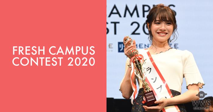 日本一可愛い新入生を決めるミスコン『FRESH CAMPUS CONTEST 2020』三次エントリー通過者を発表