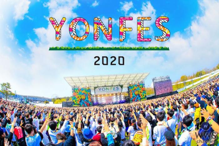 04 Limited Sazabys(フォーリミ)主催フェス『YON FES 2020』が開催中止