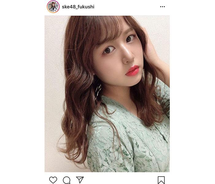 SKE48 福士奈央、大人のお姉さんにイメチェン!「え、可愛い」「凄く、凄く綺麗」と大絶賛