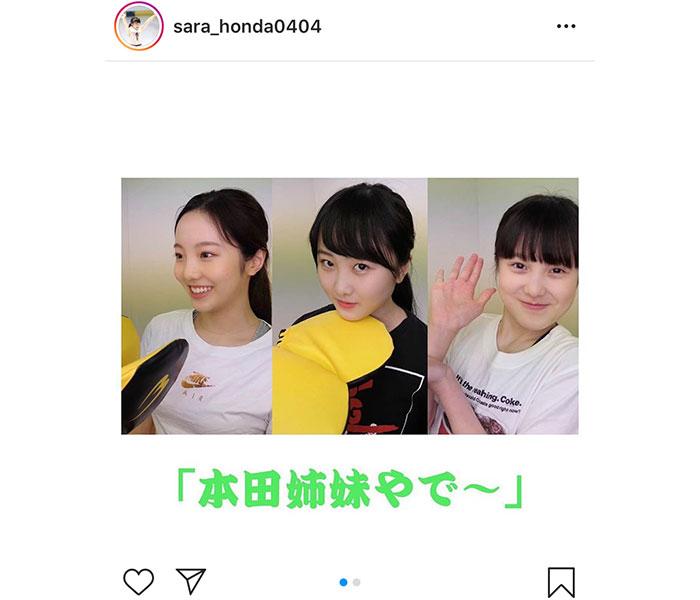 本田真凜、望結、紗来の仲良し姉妹がYouTubeチャンネルを開設「絶対全人類観るべき」と話題