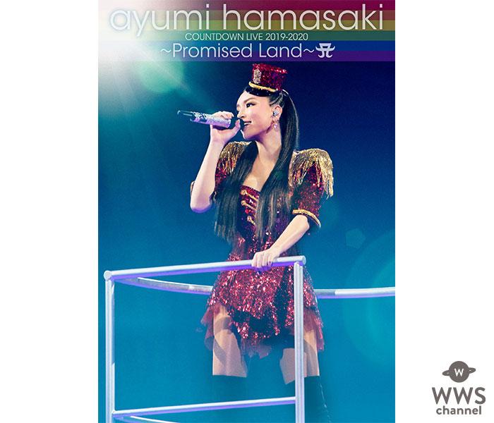 浜崎あゆみ、2020年の幕開けを飾ったカウントダウンライブの映像作品をリリース