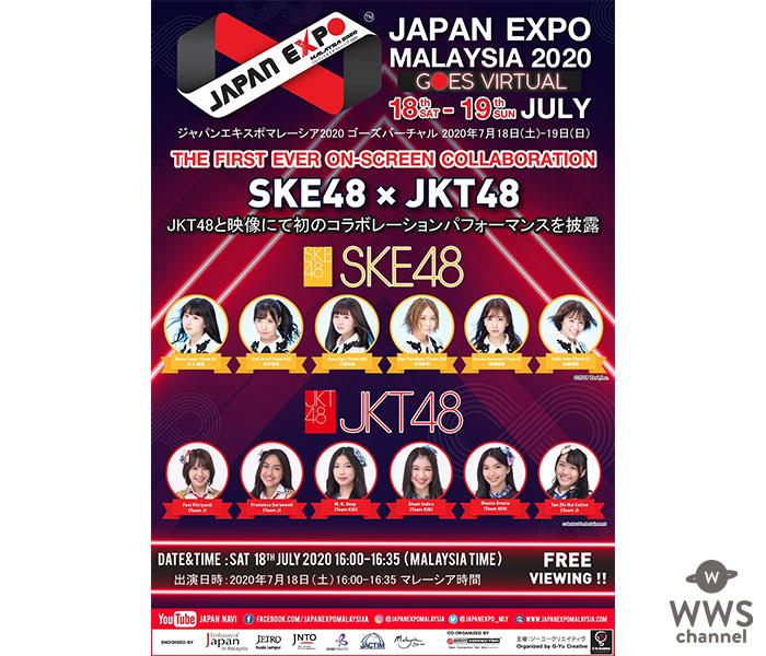 SKE48とJKT48が「JAPAN EXPO MALAYSIA」で初コラボ決定!