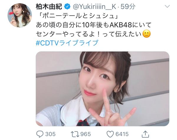 AKB48 柏木由紀、『ポニシュシュ』センターで披露!10年前の自分へ「センターやってるよ!って伝えたい」
