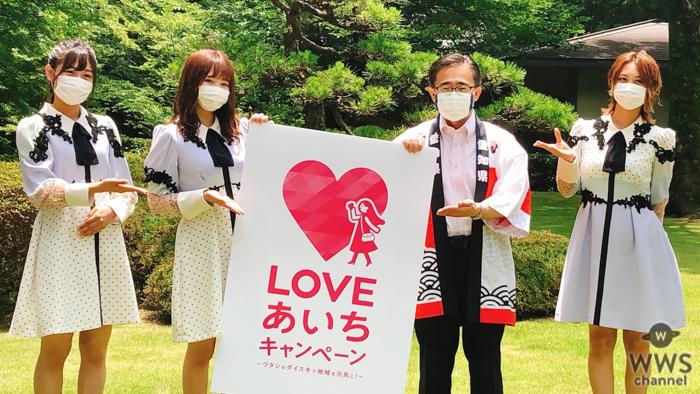 SKE48が「LOVEあいちキャンペーン」PRキャラクターに!メンバーオススメの名所スタンプラリーも開催