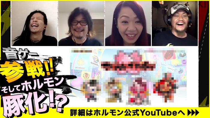 マキシマム ザ ホルモン、人気リズムゲーム「SHOW BY ROCK!! Fes A Live」に参戦!
