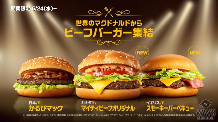 マクドナルド、世界のビーフバーガーが集結!「かるびマック」も復活