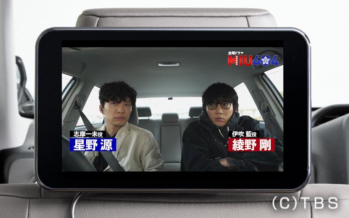 『MIU404』本日スタート!綾野剛と星野源がタクシー車内でシートベルト着用を呼びかけ!