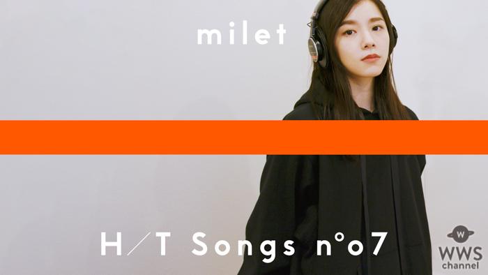 milet、デビュー曲「inside you」のアコースティックバージョンを一発撮りで披露!