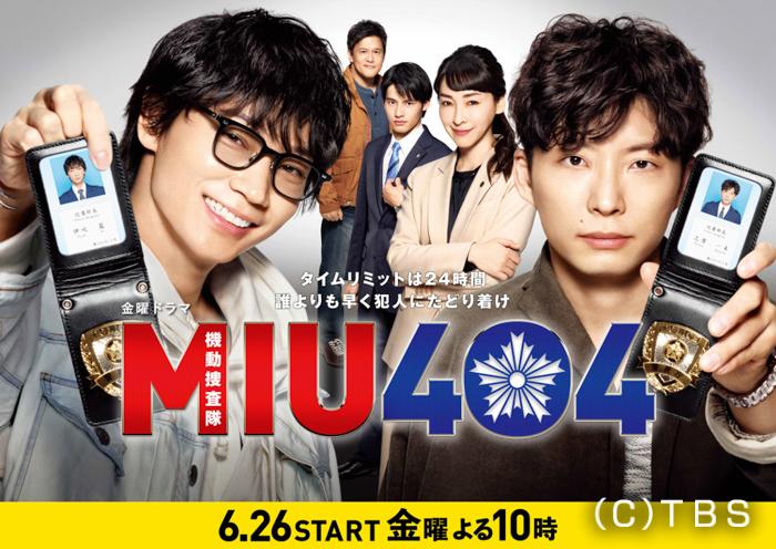 綾野剛&星野源のW主演『MIU404』、6月26日より放送スタート!