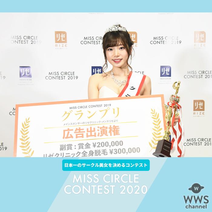 『MISS CIRCLE CONTEST 2020』三次エントリー受付中