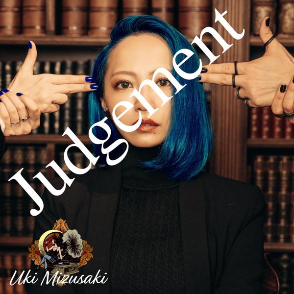 水崎うき、1年ぶりの新曲『Judgement』が配信開始「思い入れの強い曲となりました」