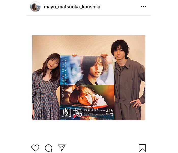 松岡茉優、山崎賢人と『劇場』2ショット!7月17日より公開決定