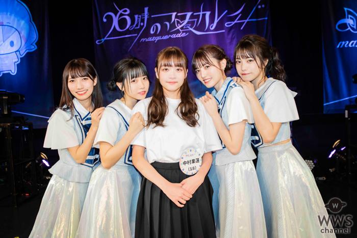 26時のマスカレイド(ニジマス)5人目の新メンバー決定!