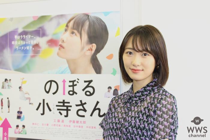 工藤遥、伊藤健太郎が出演 映画『のぼる小寺さん』劇場オリジナルコメント上映が決定