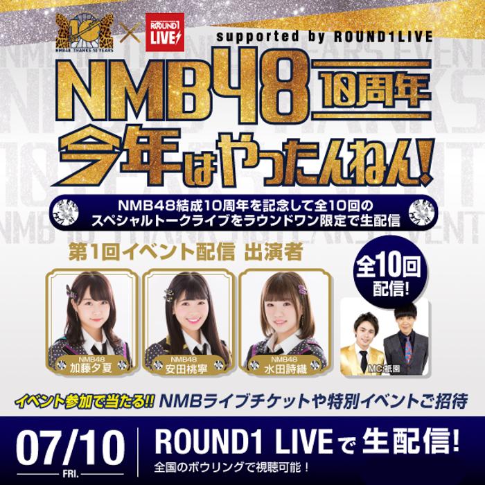 NMB48がラウンドワンからスペシャル生配信!