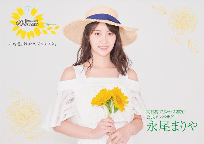 永尾まりやが公式アンバサダー!『向日葵プリンセス2020プロジェクト』オーディション募集中