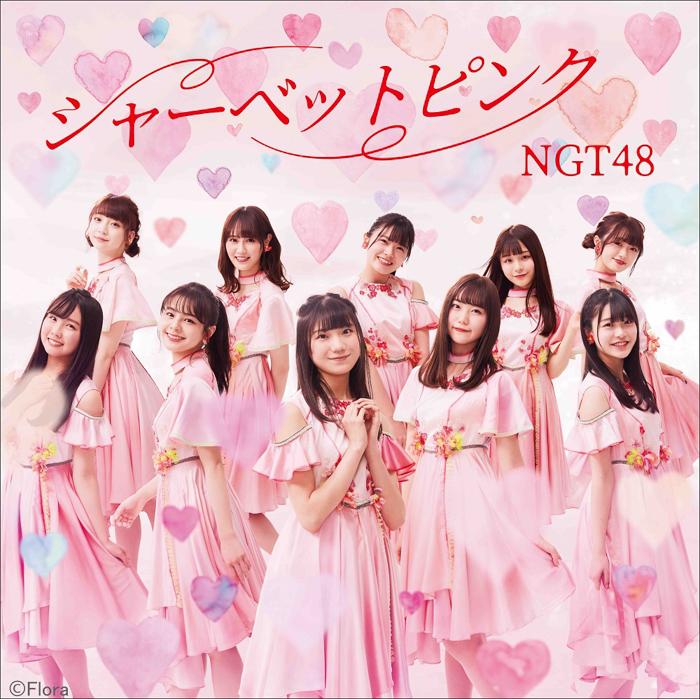 NGT48、新曲『シャーベットピンク』ジャケット解禁!カップリング曲のタイトルも明らかに