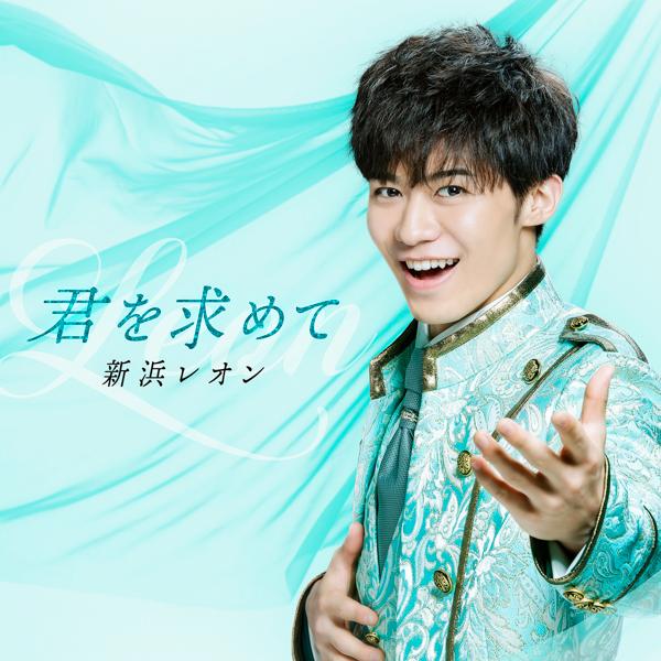 新浜レオン、2ndシングル7月にいよいよリリースへ