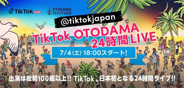 藤井フミヤ、クレイユーキーズ、スカイピースの出演も明らかに!「TikTok」と「OTODAMA」24時間コラボイベント開催