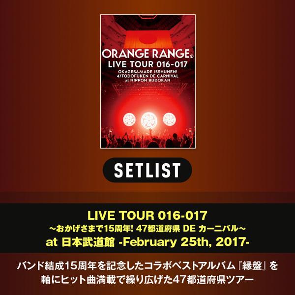 ORANGE RANGE、ヒット曲満載のコラボライブをYouTubeでプレミア公開