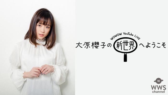 大原櫻子、生配信トーク番組をWOWOW公式YouTubeで6月無料配信