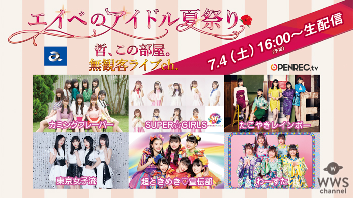 SKE48「カミングフレーバー 」、わーすた、スパガらが集結!エイベックス・アイドル合同無観客ライブを開催