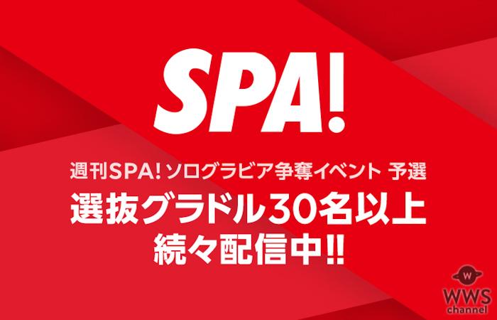 週刊SPA!とLINE LIVEがコラボでソログラビア出演をかけたイベントを開催