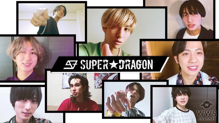 SUPER★DRAGON(スハドラ)、119日ぶりのLIVE開催へ!