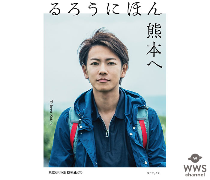 佐藤健、「るろうにほん~熊本へ〜」の重版が決定