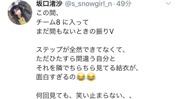 AKB48 坂口渚沙、ステップが合わない振り入れ動画に「かわいい&ほっこりした」と反響