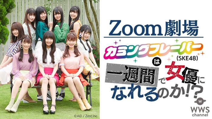 SKE48 西満里奈、クラッカーの音に思わずビックリ!話題のオンライン演劇を新キャストで配信