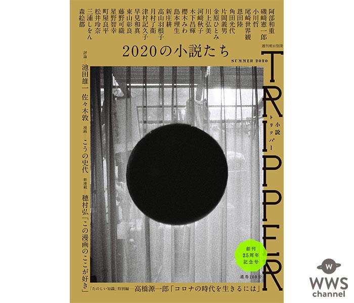 松井玲奈、尾崎世界観が2020年の風景を切り取る「小説 トリッパー」25周年記念号に書き下ろし掲載