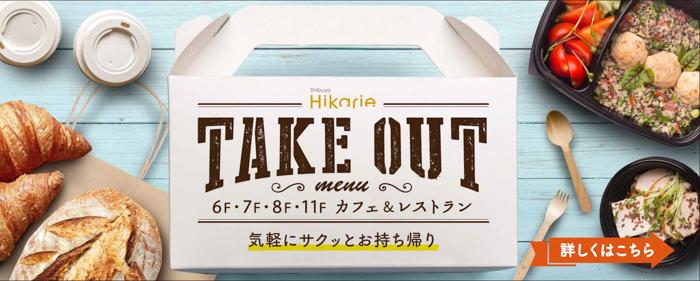 渋谷ヒカリエ、カフェ&レストラン街にてテイクアウトメニューを販売中!「東横のれん街」でもネット注文を開始へ