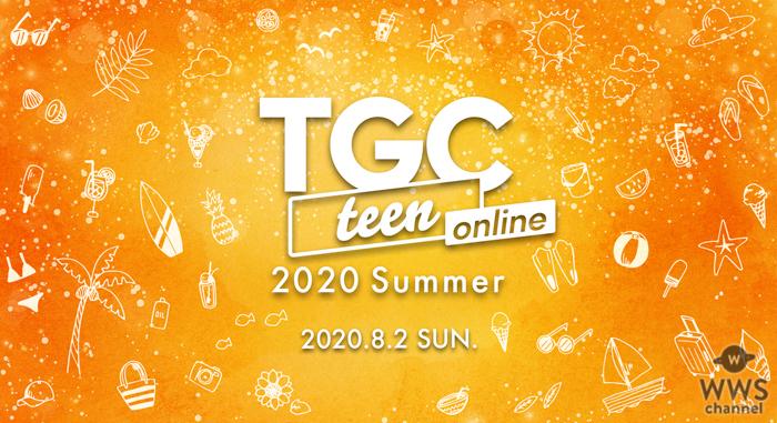 「TGC teen」初のオンライン開催決定!「高一ミスターコン2020」も合わせて実施