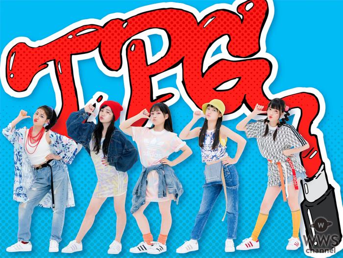 テーマパークガール、配信シングル「#ティーンズリップクイーン」本日リリース!韓国コスメのプレゼントキャンペーンも