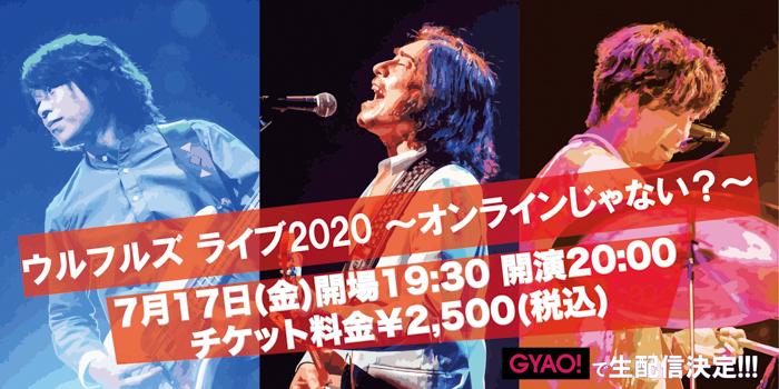 ウルフルズ、「GYAO!」にてオンラインライブを開催!