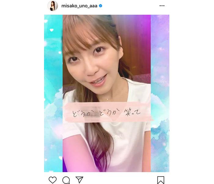 AAA 宇野実彩子、ファンへの感謝を込めた応援ソングを披露「素敵な歌を届けてくれてありがとう」