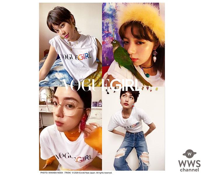 森星、池田エライザ、三吉彩花、福士リナ、「VOGUE GIRL」の人気企画をリモート撮影でお届け!