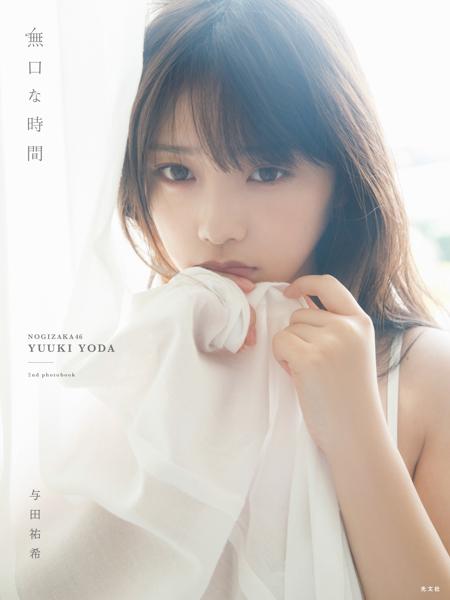 乃木坂46 与田祐希、2nd写真集がHMV上半期売り上げランキングで「女性部門」1位に