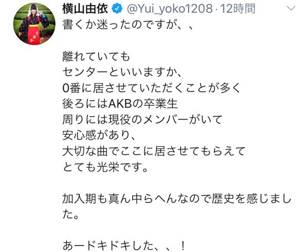 【コラム】AKB48 横山由依、『離れていても』の立ち位置に感じたこと