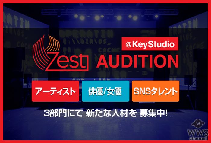 SKE48、Novelbrightが所属のゼスト、オーディションを月イチで開催へ