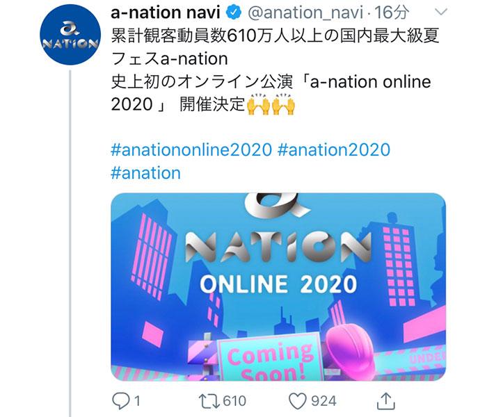 a-nation、史上初のオンライン開催を発表