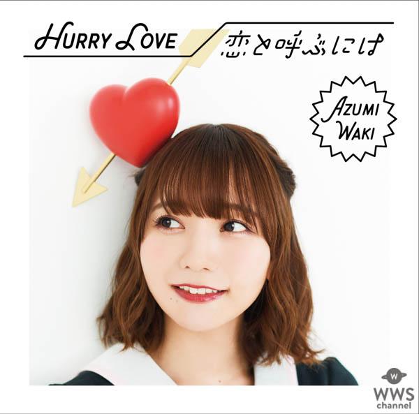 声優・和氣あず未の2ndシングル「Hurry Love/恋と呼ぶには」のリリース記念生放送&ネットサイン会やメッセージ動画キャンペーンの開催が決定!!