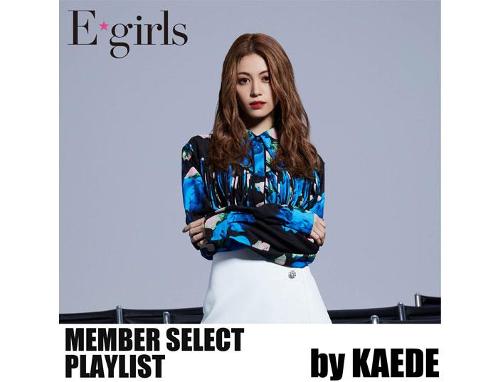 E-girls 11週連続 メンバーセレクトプレイリスト公開企画!5人目は、楓の 「気持ちよく過ごすご機嫌プレイリスト」
