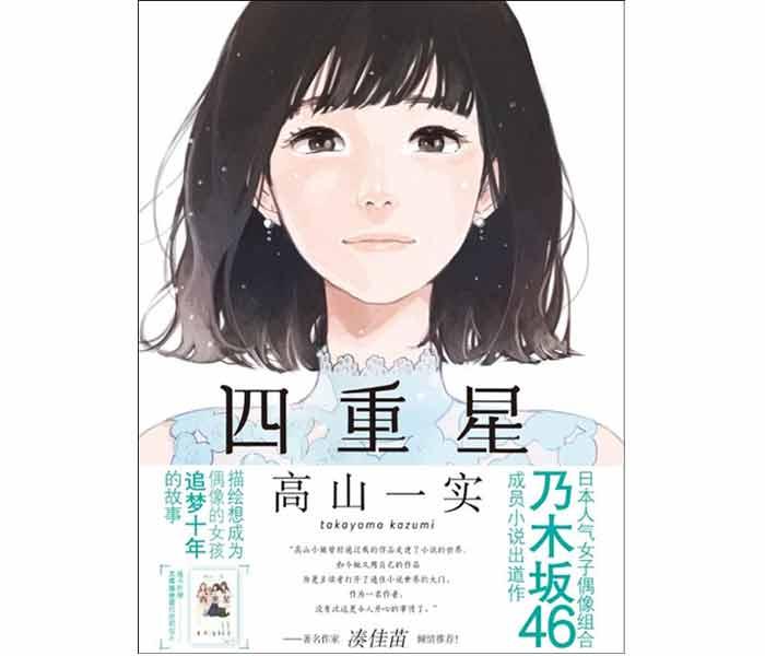乃木坂46・高山一実の大ヒット小説『トラペジウム』が、熱い要望を受けて中国語簡体字版発売決定! 「星の美しさは世界共通だと思う」