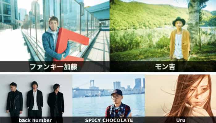 ファンキー加藤、back number、Uruらイドエンターテインメント所属アーティストが日本のライブエンタテインメント産業の未来を支援する基金「Music Cross Aid」に寄付!