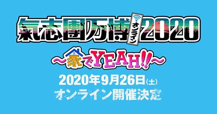 氣志團万博2020 ~家でYEAH!!~ 今年は、9/26(土)に配信開催が大決定!綾小路 翔「今年で一番楽しい時間を贈ります。」