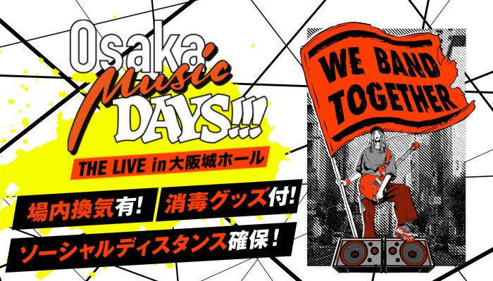 奥田民生、10-FEET、マカロニえんぴつ、ヤバT、瑛人ら総勢16組が出演!コロナ禍で8月8日(土)、9日(日)「Osaka Music DAYS!!! THE LIVE in 大阪城ホール」開催!